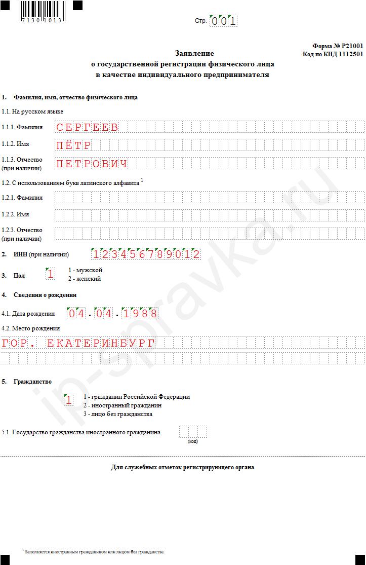 Образцы заполнения бланков на регистрацию ип пример заполнения декларация 3 ндфл о продаже машины