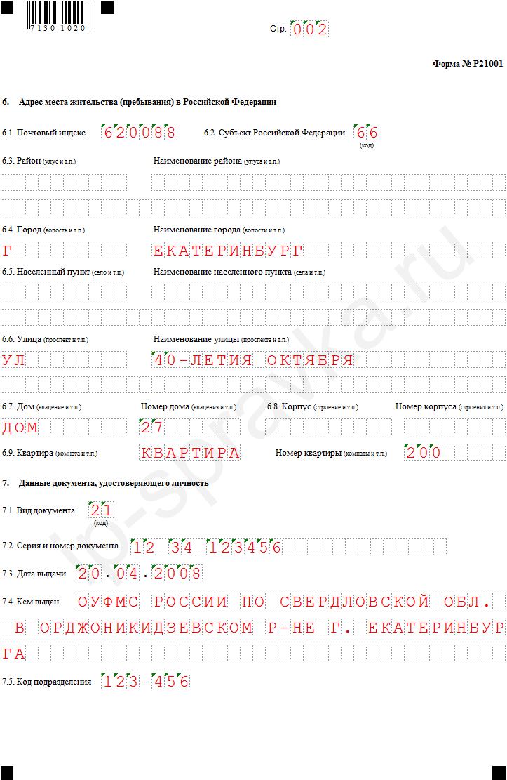 Форма р21001 заявление на регистрацию ип c образцом.