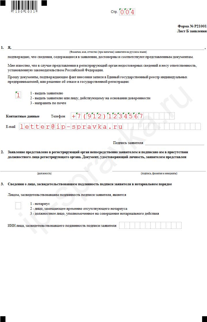 заявление на регистрацию ип лист б