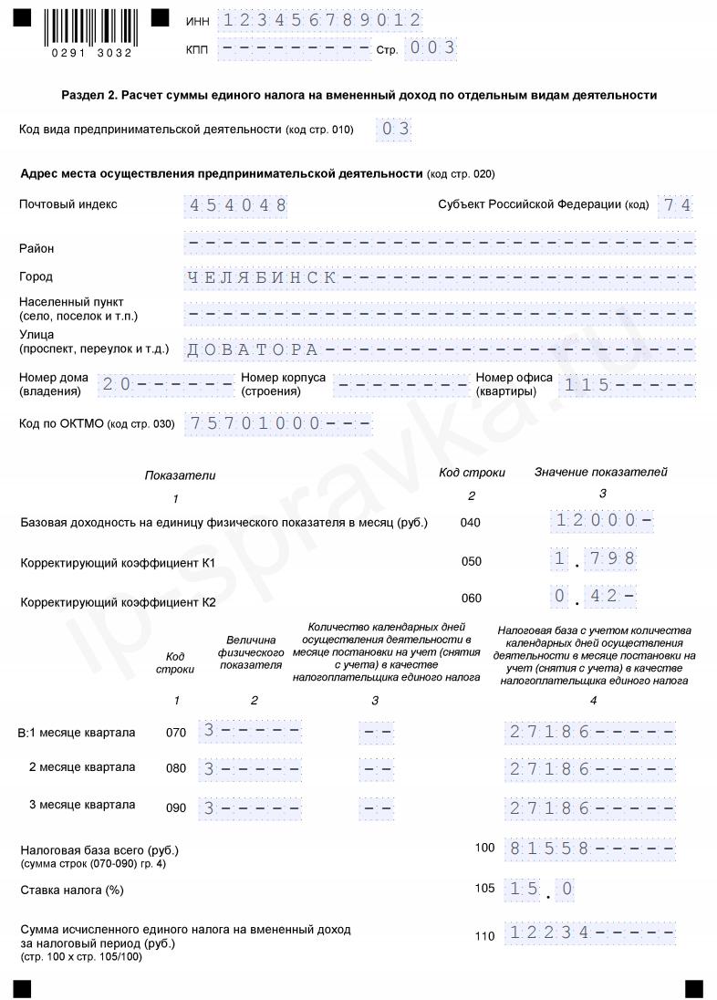 Образец заполнения Декларации Енвд 2013