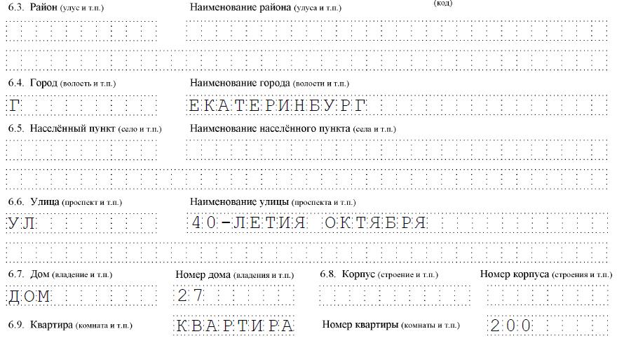 Оформление Ип Пошагово 2015