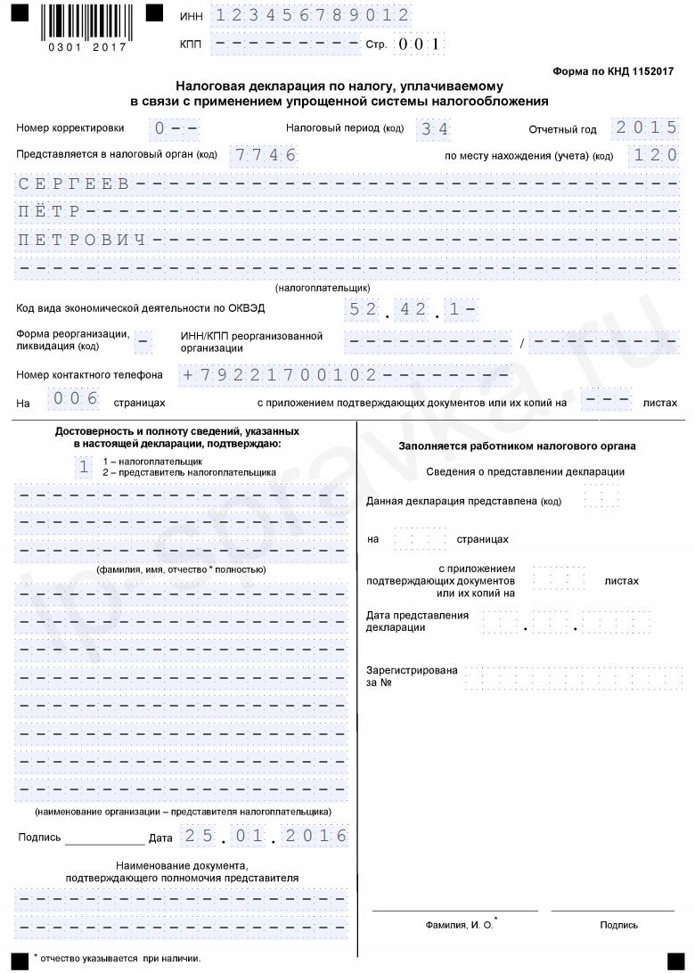 Инструкция по заполнению декларации по есн