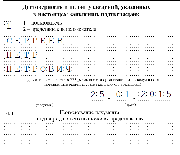 Инструкция по заполнению формы по кнд 1110021