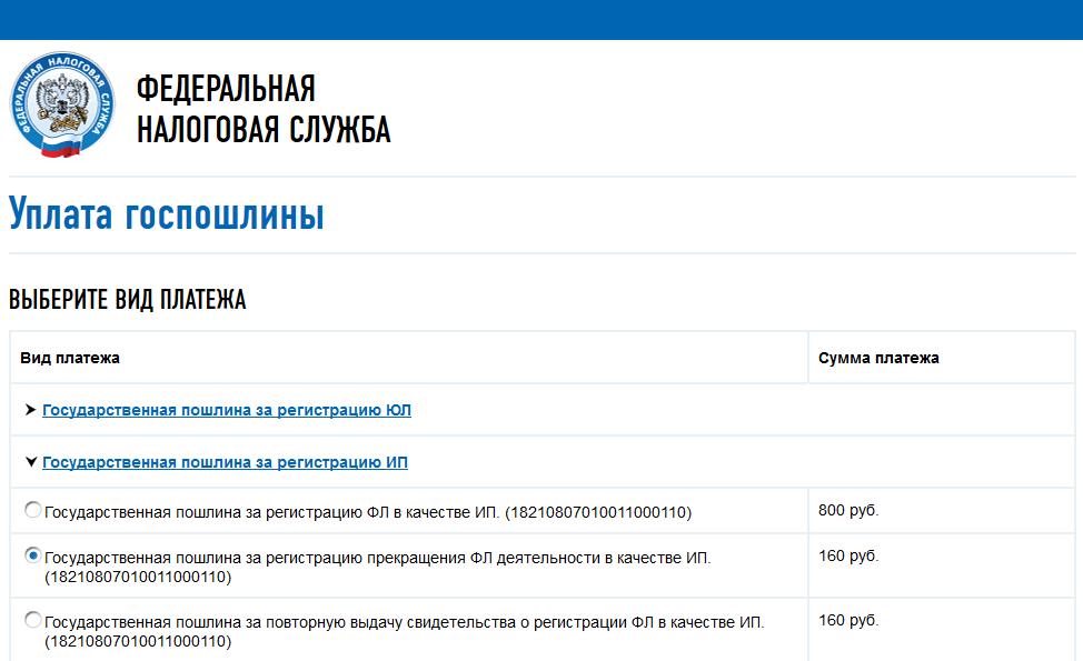 госпошлина на закрытие ип реквизиты омск