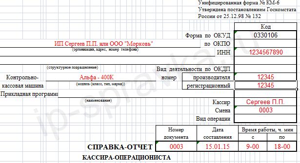 Отчет Кассира образец заполнения