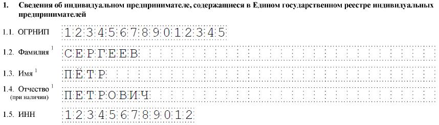 бланк заявления о закрытии ип 2014 скачать