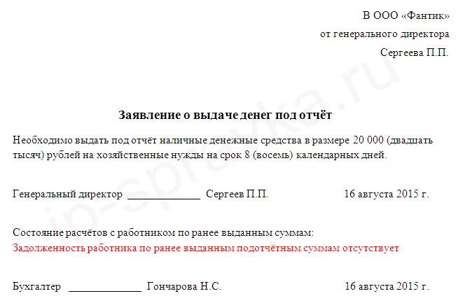 Заявка на получение денежных средств в подотчет