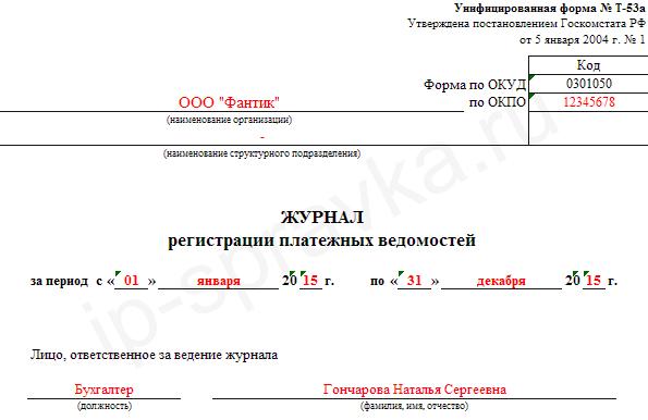 Журнал регистрации платежных ведомостей форма Т-53а в 2020 году
