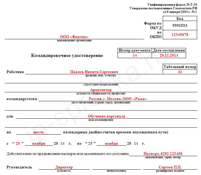 Командировочный лист образец заполнения