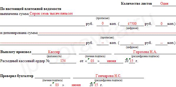 Образец заполнения платежной ведомость, скачать бланк форма т-53.