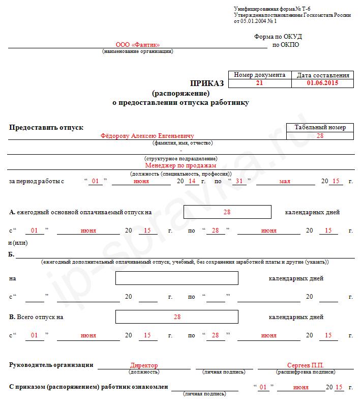 Форма приказа о предоставлении отпуска т-6