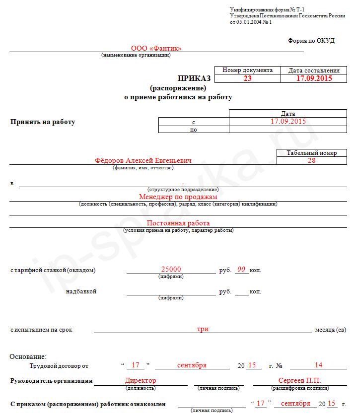 Приказ о приеме на работу форма т-1 и т-1а бланк и образец заполнения.