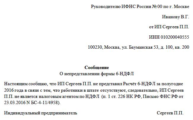Ип является налоговым агентом по ндфл документы для кредита Раевского улица