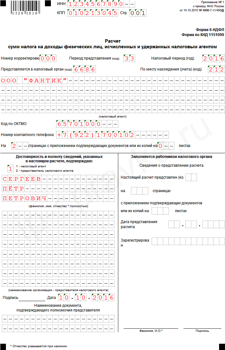 Ндфл инструкция по заполнению