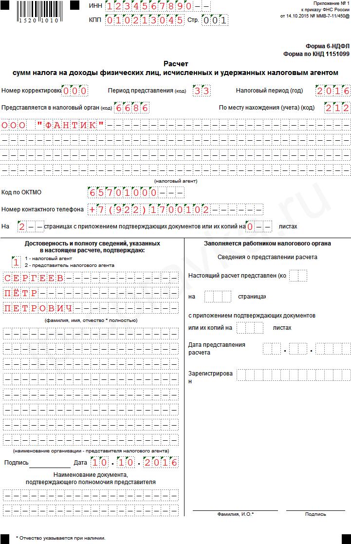Форма по кнд 1152018 инструкция по заполнению
