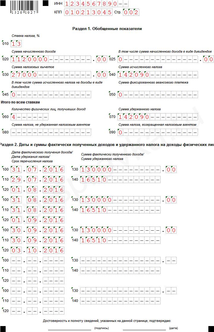 Форма 6-ндфл образец заполнения.
