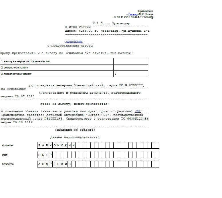 Заполнение заявления о предоставлении налоговой льготы