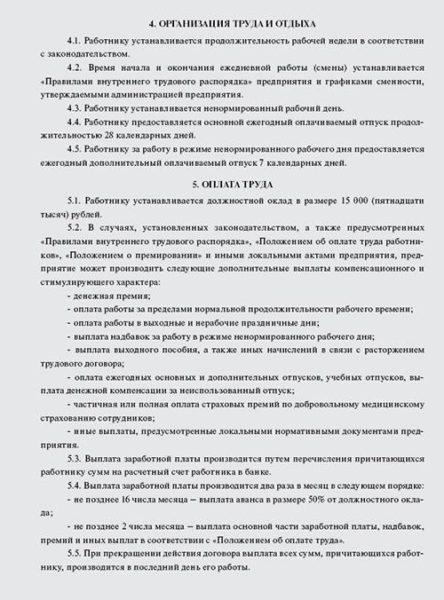 Страница из трудового договора