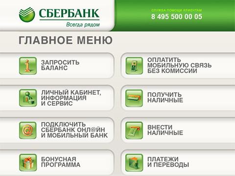 Экран банкомата Сбербанка, главное меню
