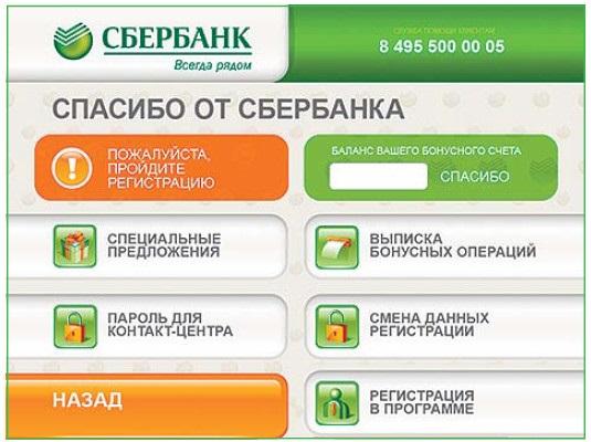 Экран банкомата Сбербанка, регистрация в бонусной программе