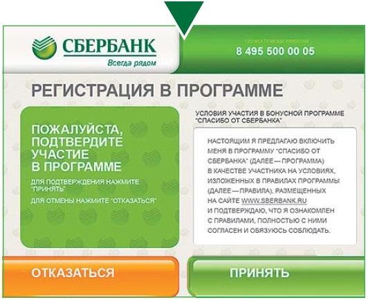 Экран банкомата Сбербанка, согласие с правилами
