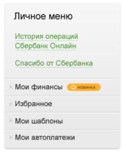 Личное меню Сбербанк Онлайн с пунктом «Бонусная программа»