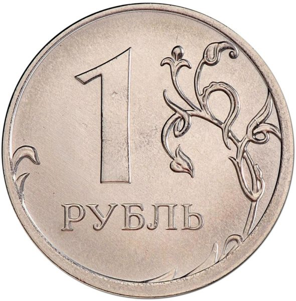 Лицевая сторона монеты достоинством один рубль