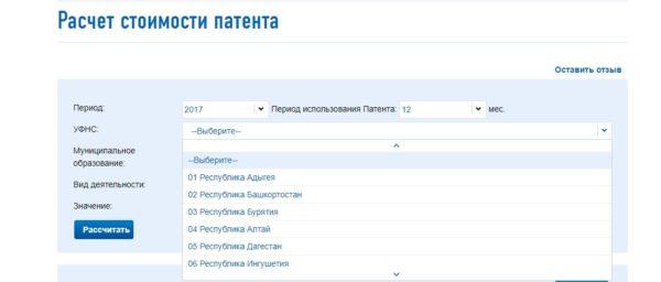 Скрин калькулятора стоимости патента № 2