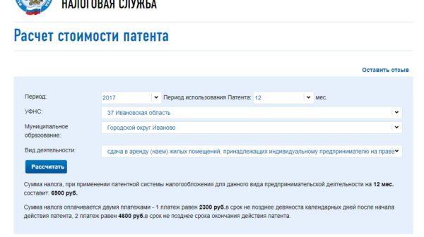 Скрин калькулятора стоимости патента № 3