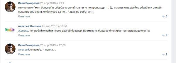 Скриншот переписки из «ВКонтакте»