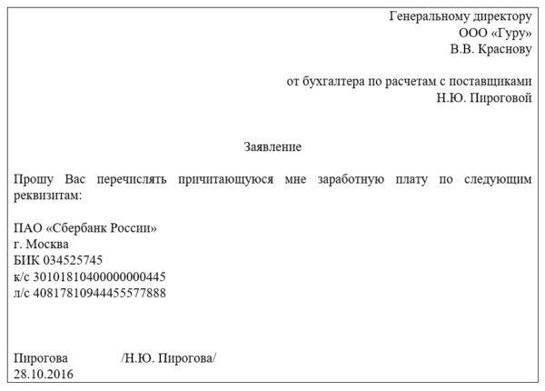 Пример заявления о перечислении зарплаты на счёт в банке