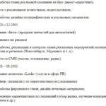 Скрин примера резюме кандидата с опытом 2