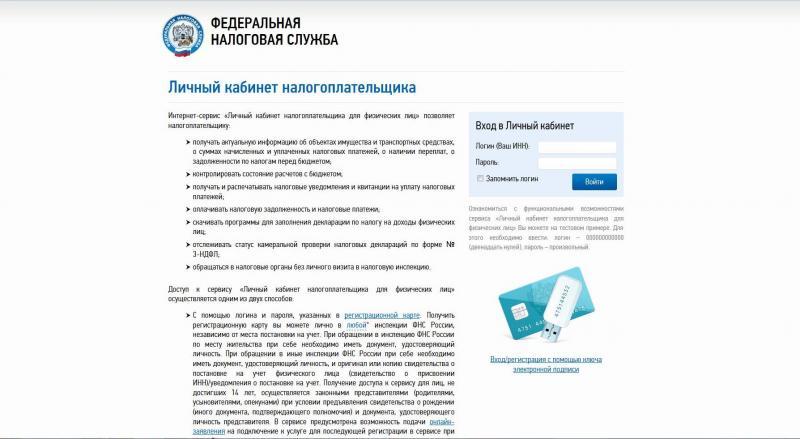 ФНС личный кабинет налогоплательщика для физических лиц