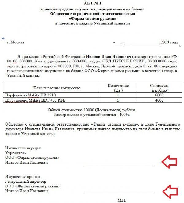Документ подтверждающий оплату уставного капитала при регистрации ооо регистрация устава ооо госпошлина