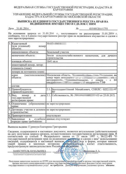 Образец документа, подтверждающего право на собственность