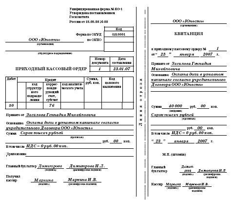Приходный ордер оплаты уставного капитала