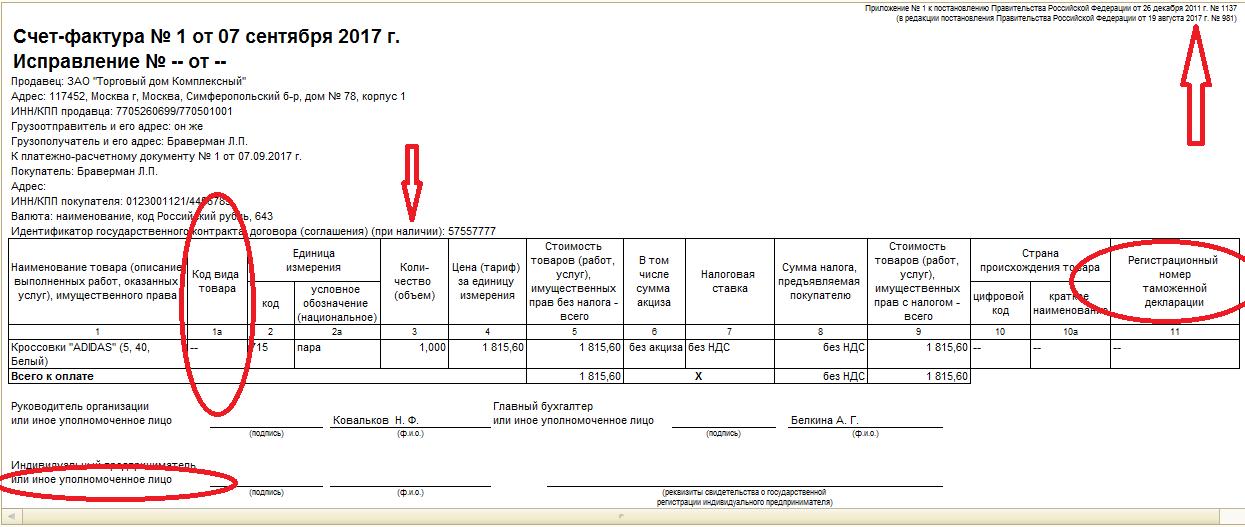 Докменты нормативные как правильно оформлять счета фактуры