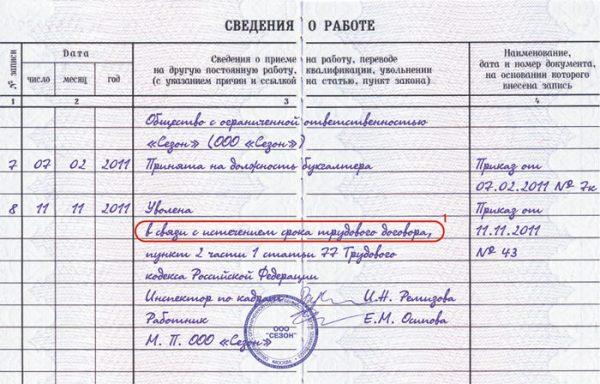 Заполнение трудовой книжки при приёме временного работника на место «декретника»