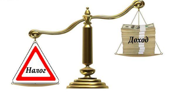 Налог и Доход на весах