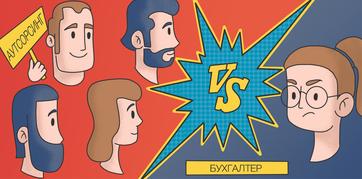 Штатный бухгалтер vs бухгалтерия на аутсорсинге