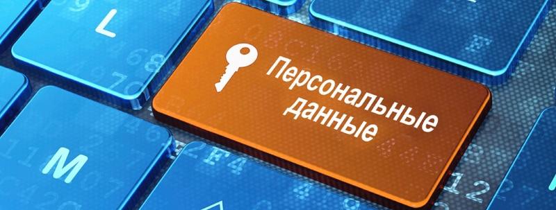 Защита персональных данных граждан – обязанность государства