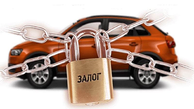 Верховный Суд РФ дал разъяснение о прекращении залога на автотранспортное средство