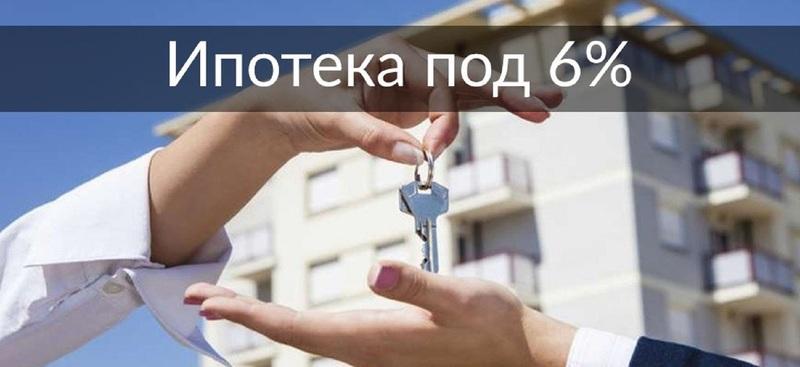 Ипотека 6%