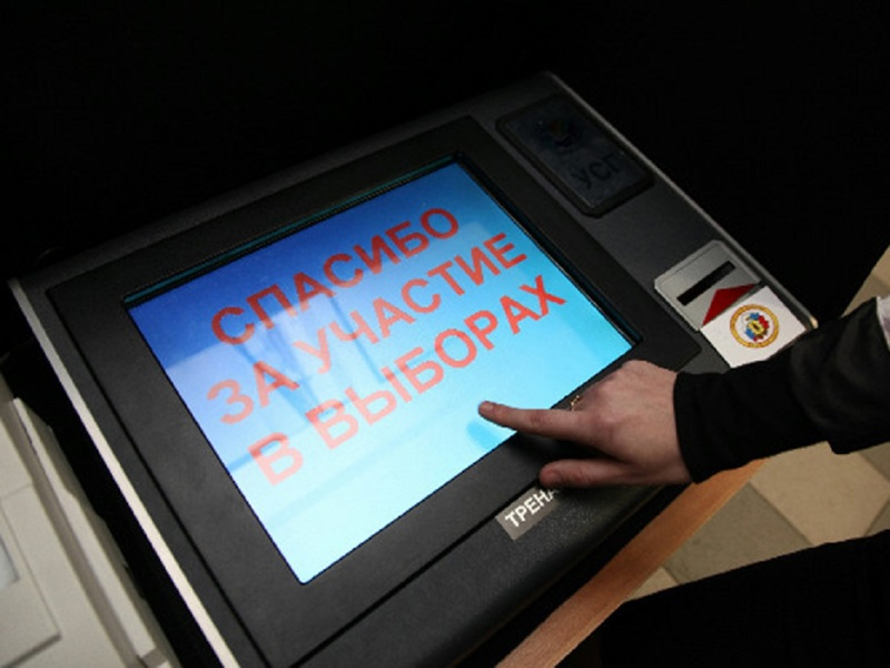 Электронное голосование