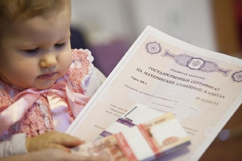 Регулируется порядок предоставления средств маткапитала