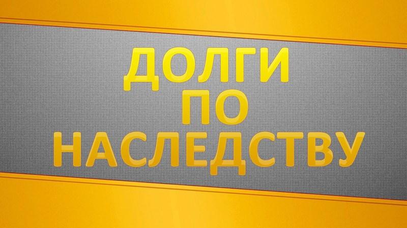 Верховный Суд РФ рассматривал дело о наследовании долгов
