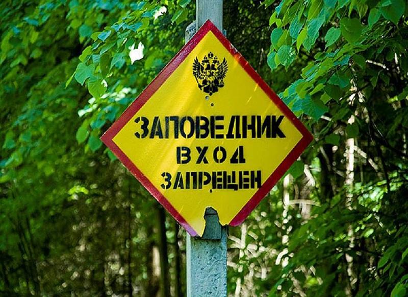 Природоохраняемая зона