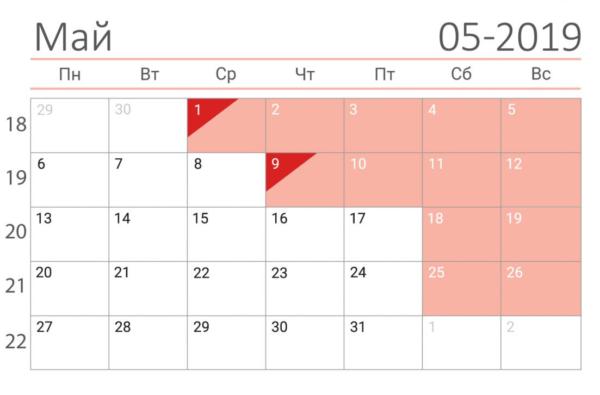 Рабочие и праздничные дни в мае 2019 года