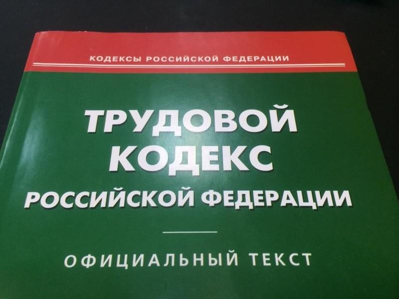 трудовой кодекс