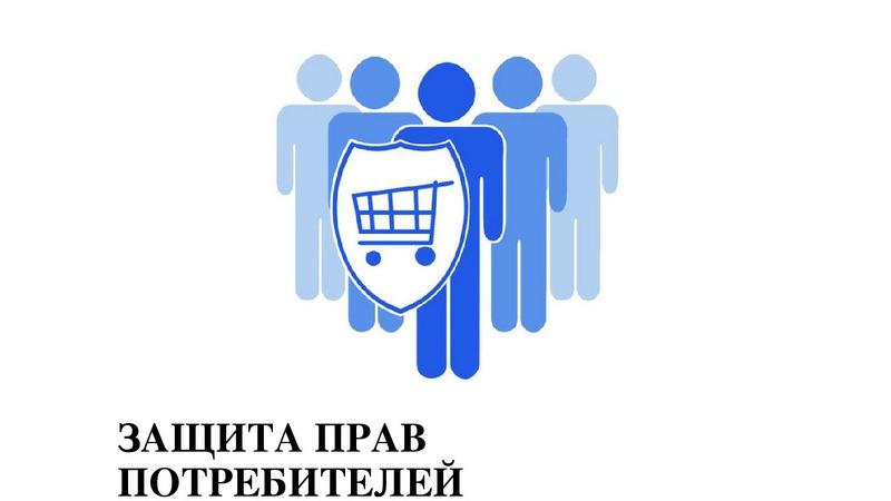 споры потребителей
